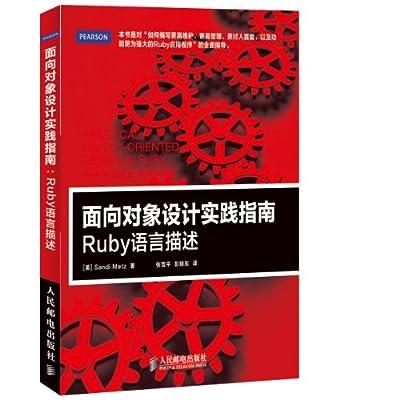 面向对象设计实践指南:Ruby语言描述.pdf
