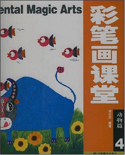 彩笔画课堂:动物篇4