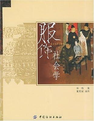 服饰社会学.pdf