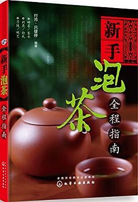 新手泡茶全程指南.pdf