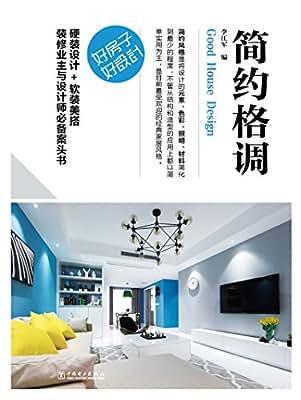 好房子·好设计:简约格调.pdf