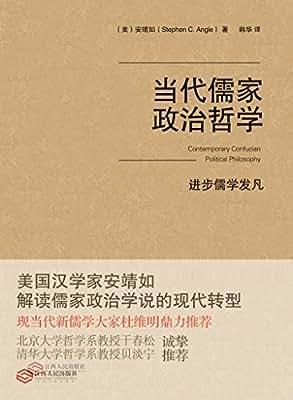 当代儒家政治哲学:进步儒学发凡.pdf