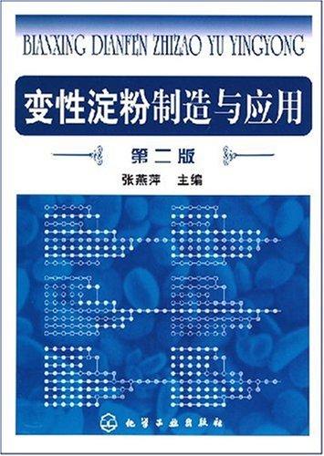 变性淀粉制造与应用(第2版)-图片