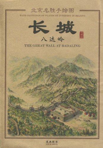 北京名胜手绘图:长城八达岭(珍藏版)图片