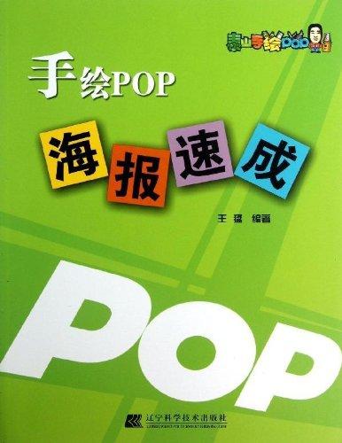 手绘pop海报速成图片/大图欣赏 - 智购网网购大全