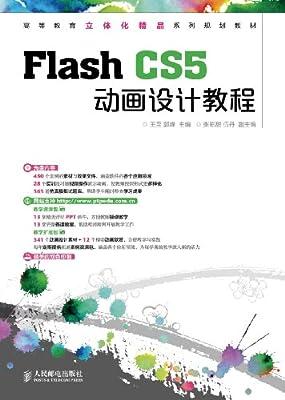 Flash CS5动画设计教程.pdf