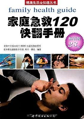 家庭急救120快翻手册.pdf