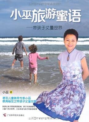 小巫旅游蜜语:带孩子丈量世界.pdf