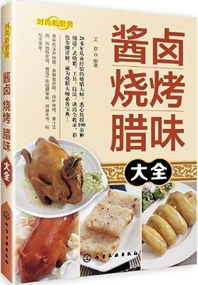 时尚新厨房--酱卤烧烤腊味大全.pdf