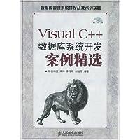 Visual C++ 数据库系统开发案例精选