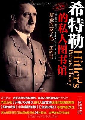 希特勒的私人图书馆:那些改变了他一生的书.pdf