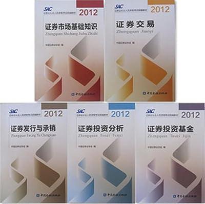 2012-2013年证券从业资格考试教材.pdf