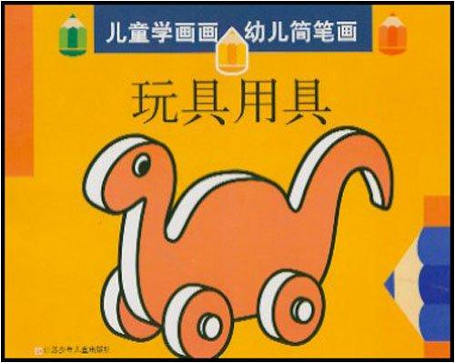 玩具用具(幼儿简笔画)/儿童学画画