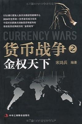 货币战争2:金权天下.pdf