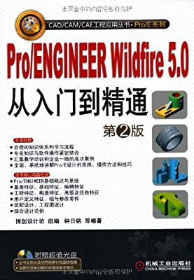 Pro/ENGINEER Wildfire5.0从入门到精通.pdf