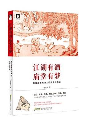 江湖有酒:庙堂有梦.pdf