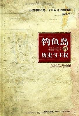 钓鱼岛的历史与主权.pdf