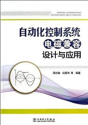 自动化控制系统电磁兼容设计与应用.pdf