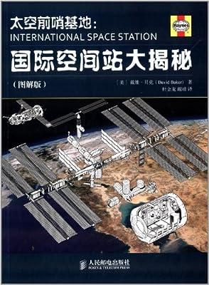太空前哨基地:国际空间站大揭秘.pdf