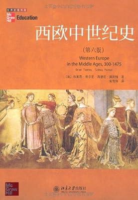 西欧中世纪史.pdf