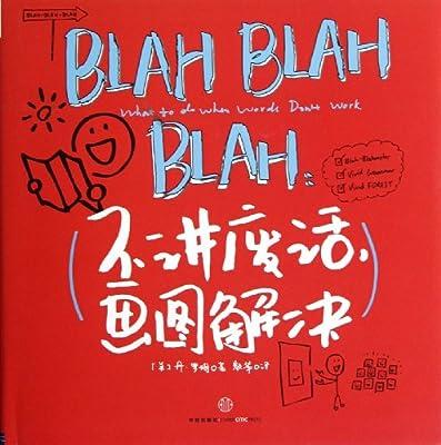 餐巾纸系列3•BLAH BLAH BLAH:不讲废话,画图解决.pdf