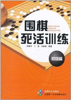 围棋死活训练.pdf