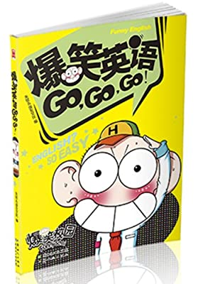 爆笑英语GO,GO,GO!.pdf
