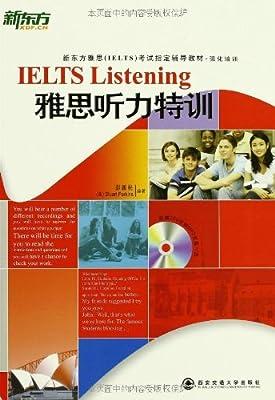 新东方•强化培训雅思听力特训.pdf