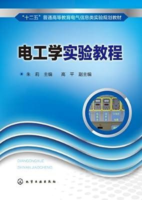 电工学实验教程.pdf