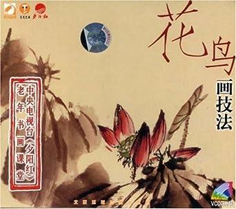 中央电视台《夕阳红》老年书画课堂:花鸟画技法图片