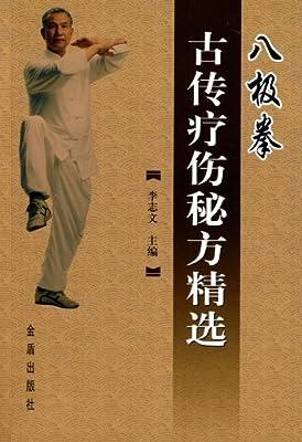 八极拳古传疗伤秘方精选.pdf