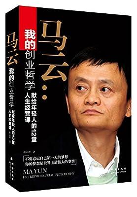 我的创业哲学:马云献给年轻人的12堂人生经营课.pdf