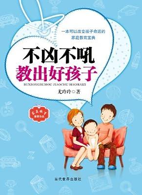 不凶不吼教出好孩子:一本可以改变孩子命运的家庭教育宝典.pdf