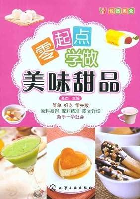 悦然美食:零起点学做美味甜品.pdf
