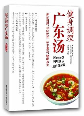 健身调理广东汤.pdf