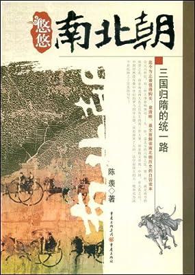悠悠南北朝:三国归隋的统一路.pdf