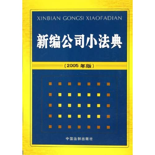 新编公司小法典(2005年版)