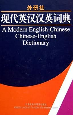 现代英汉汉英词典.pdf