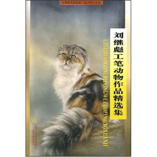 刘继彪工笔动物作品精选集图片