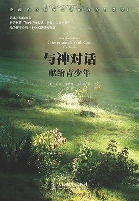 与神对话:献给青少年.pdf
