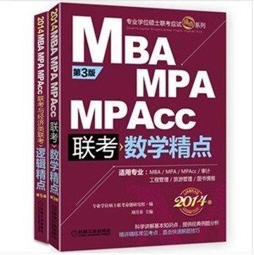 2014年MBA MPA MPAcc联考 逻辑精点+数学精点 套装共2本.pdf
