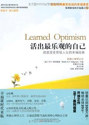 活出最乐观的自己.pdf