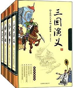 崇贤馆藏书:中国四大名著(足本足回无障碍版)(套装共4册)