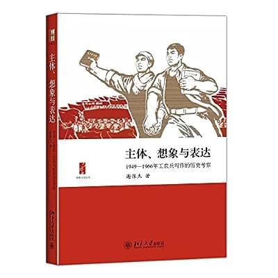 主体、想象与表达-1949—1966年工农兵写作的历史考察.pdf
