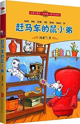 汤素兰童话·动物遇上淘气包系列:赶马车的鼠小弟.pdf