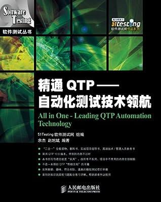 精通QTP:自动化测试技术领航.pdf