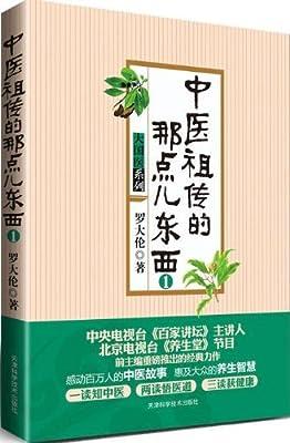中医祖传的那点儿东西1.pdf