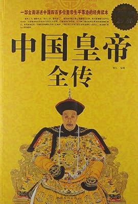 中国皇帝全传.pdf