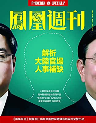 香港凤凰周刊2016年第7期 解析大陆官场人事补缺.pdf