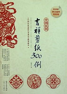 中国民间吉祥剪纸300例.pdf